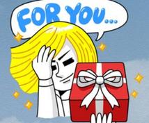 [ココナラ最安値/12件]LINEクリエーターズスタンプを愛好家へプレゼントします!