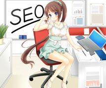 WordPress~SEO対策実務作業お受けします ランサーズで表彰された売上連続№1の実績サービス