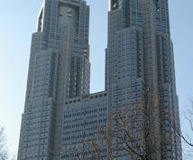 【就活を控えた大学生へ】 民間志望の方にこそ知ってほしい、「東京都庁の合格法」をお教えします。