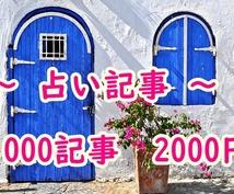 占い記事【1000記事 2000円】でご用意します ★特典★ 300記事にご希望のキーワードを お入れします。