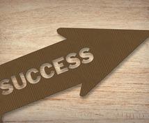 事業計画達成の秘訣をお教えします 倒産会社を事業成長により上場会社まで再生できたノウハウを伝授