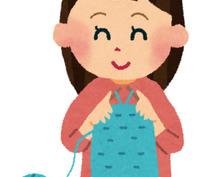 棒針編みについてのご相談承ります 棒針編み初心者さんにオススメ!