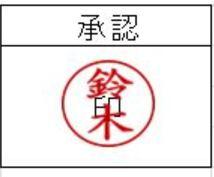 (Excel,Word,Powerpoint用)シンプルな電子印鑑作成します。