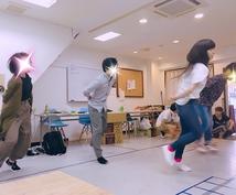 プロダンサーが振付けします 好きな曲で踊りたい披露したい!振付けがない!そんな時に!