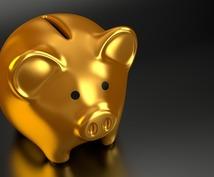 金運エネルギーの送信を行います お金に悩まされる生活から抜け出しませんか?