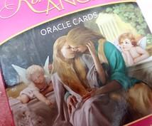 オラクルカードで占います さまざまな悩みをお持ちのかたへ。