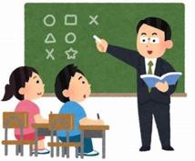 教員採用試験を徹底サポートます ☆どうすれば合格できるのお悩みの方、1発合格したい方必見☆