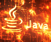 現役プロがJavaプログラムの作成承ります 【Java8対応】個人制作物でお悩みの方へ
