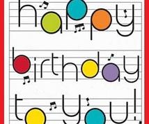 【大切な人の誕生日に★】あなたのメッセージを入れたオリジナルバースデーソングを作成します★