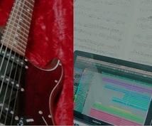 作曲・編曲他 リアルでパワフルなサウンドを作ります 生ギターと大迫力のサウンドメイク!シンセやオケ等も対応!