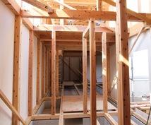 現役の建築士が相談にのります お家の購入・インテリアでお悩みはありませんか?