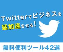 Twitter便利ツール42種類を教えます Twitterを更に活用しませんか??
