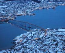 北欧都市への旅行計画の相談にのります 夏のスカンジナビア、冬のオーロラ観察、ムーミンワールド