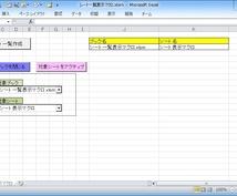 エクセルのシートの一覧を作成(表示)します シートがたくさんあるエクセルを開いている時に便利かも。