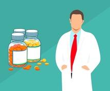 現役ドラッグストア管理栄養士が記事を執筆します 食・健康・医薬品等に関する専門家の知見を提供します!