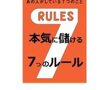 銘柄選びの『セブンルール』すべてを公開します 経験や知識不要、裁量一切なしでお金を引き寄せる7つのルール