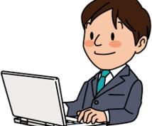 文書作成代行(エクセル・ワード)承ります プレスリリース・社内用などのビジネス文書作成にお困りの方へ