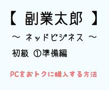お得なPCの購入方法を教えます ☆☆☆☆【 PCの購入をご検討のあなたへ 】