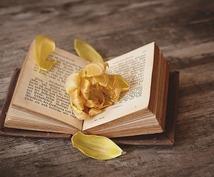 貴方だけの物語、書きます 心に秘めたものを、カタチにします