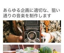 企業向け☆楽曲制作パックでなんでも承ります 楽曲企画、ナレーション、音楽、まとめて発注!
