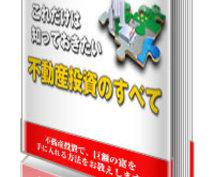 【電子書籍PDF】 不動産投資のすべてについて