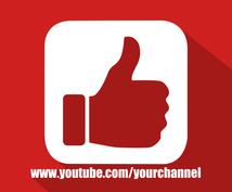 お値打★YouTube動画を宣伝・拡散いたします 高評価が+100増えるまで動画を宣伝・拡散します