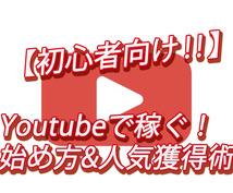 初心者向け★Youtubeの始め方・稼ぎ方教えます これからの時代Youtubeはマストです!初心者でもわかる!