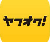 【ヤフオク2,000円→ココナラ500円】ヤフオク転売者!弊社買取商品を卸値で!中古品仕入れに最適!