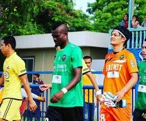 海外サッカー留学orトライアル相談にのります 海外でプロサッカー選手を目指すあなたへ