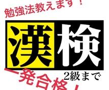 漢検の勉強法教えます 漢検取りたい、漢字力アップしたいあなたへ