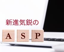 あなたの商品、新しいチャネルで売れる方法教えます 9ヶ月で2700人もパートナーが増えるASPで販売はいかが?