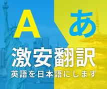 激安翻訳!英語を日本語に翻訳します 500字千円!翻訳者の見習いがお安く英→日の翻訳をいたします