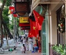 ベトナムの事についてベトナム人が相談にのります ベトナムに関することなんでも!