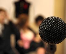 結婚式のスピーチを頼まれて困っている方、添削・アドバイスいたします。
