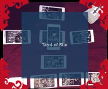 星の声を、占いの形でお届けします 星を相談相手にしたいあなたへ!