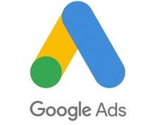 Google広告の運用アドバイスをします 年間10億円以上のWeb広告運用経験を活かした成功支援