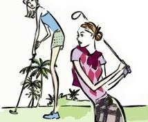 ゴルフに行く予定、でもちょっぴり不安・・な女性へ!ファッション・持ち物・好感度UPの方法を伝授☆