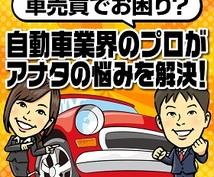 車の一括査定見積は時代遅れ!売値の相場を教えます ここまでなら、売れる!相場価格教えます。