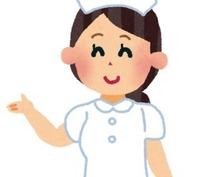 看護師対象の商品開発悩み相談インタビュー代行します 看護師に対する貴重なご意見を提供します。