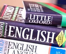 海外歴12年!英文のネイティブチェックいたします 英文の文法、綴り、自然さなどが不安な方に!