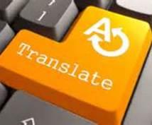 英文翻訳承ります 英文、和訳の翻訳でお困りのあなたへ