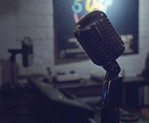 ボーカルミックス・エフェクトなど行います 自作曲や歌ってみたなどのボーカルにお悩みの方にオススメ
