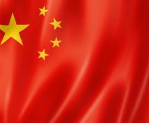 簡単な初級中国語を教えます 中国、香港、台湾などのメーカーとのビジネスをしたい方に最適!