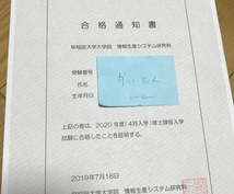 fランク大学から面接のみで超一流大学に合格させます 面接対策と願書提出のみで早慶の大学院に最短で合格させます!