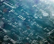 高校数学教えます 高校数学が苦手な方、ステップアップしたい方向け
