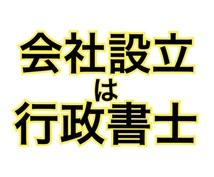 合同会社設立の定款に電子署名をいたします 会社設立に必要な定款。紙では印紙税4万円。電子署名でおトク!