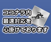 【facebookページ】チェックイン機能設定
