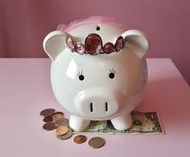 本当の「豊かさ」が溢れだすステップ伝えます 貯金がなかなかできない方、将来のお金が心配な方にオススメ