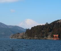 富士山も望める温泉地「箱根」の旅行プランを作ります ご希望に応じて、航空券・ホテルの予約、旅行手配もできます