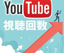 YouTube動画の視聴回数が増えるよう拡散します 再生回数が500回増えるまで動画を拡散し続けます!